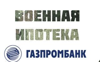 Военная ипотека в Газпромбанке – условия и процентные ставки