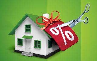 Рефинансирование ипотеки: требования к недвижимости, список необходимых документов