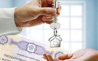 Погашение ипотеки с помощью материнского капитала: основные правила, необходимые документы