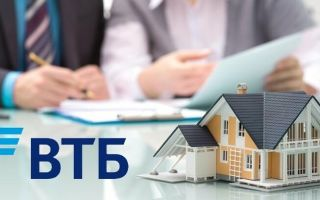 Оформление ипотеки в банке ВТБ для зарплатных клиентов: главные преимущества, условия кредитования