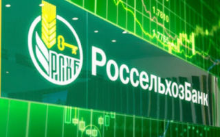 Заявление на снижение процентной ставки по ипотеке в Россельхозбанке: главные условия, требования к заемщику