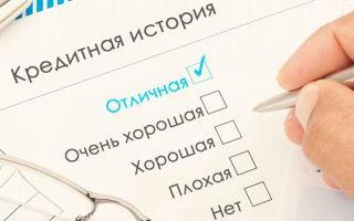 Оформление ипотеки без кредитной истории: основные правила, условия для заемщика