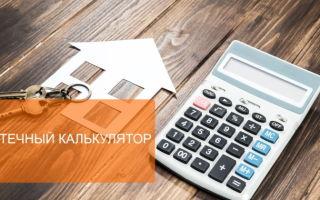 Калькулятор ипотеки от Газпромбанка: основные функции, правила использования