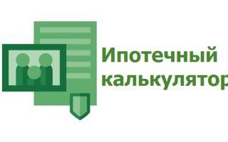 Калькулятор ипотеки: преимущества финансового инструмента, правила использования