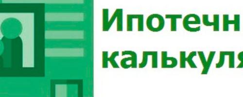 Ипотечный калькулятор Сбербанка – рассчитать сумму взноса