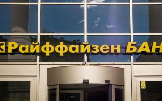Ипотечный калькулятор Райффайзенбанка: правила использования, выгодные кредитные программы