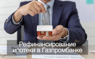 Рефинансирование ипотеки в Газпромбанке: преимущества и недостатки, условия для заемщиков