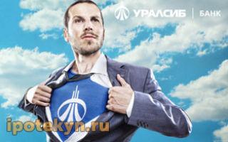 УралСиб ипотека – условия кредитования и рефинансирования