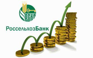 Оформление страховки на ипотеку: сотрудничество с Россельхозбанком, стоимость полиса