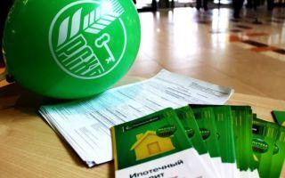 Оформление ипотеки в Россельхозбанке в 2021 году: пошаговая инструкция, кредитные программы