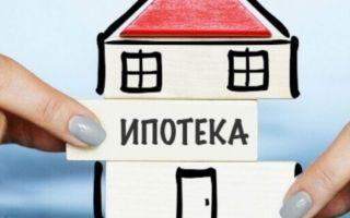 Банк или заемщик — кто собственник ипотечного жилья