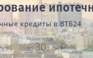 Рефинансирование ипотеки в ВТБ в 2019 году – условия и калькулятор