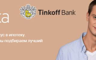 Тинькофф-банк ипотека – условия и отзывы