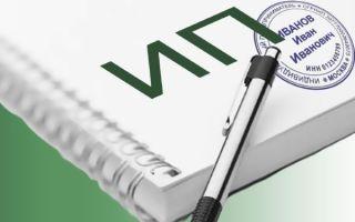 Оформление ипотеки для ИП: основные требования к недвижимости, условия банка