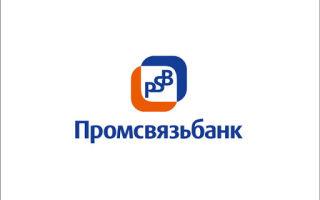 Процедура рефинансирования ипотеки в Промсвязьбанке: условия для заемщиков, преимущества перекредитования