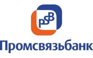 Калькулятор ипотеки от Промсвязьбанка: правила использования, преимущества финансового инструмента