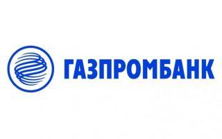 Подача онлайн-заявки в Газпромбанк на ипотеку: пошаговая инструкция, сроки рассмотрения заявления