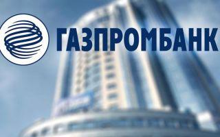 Главные преимущества оформления ипотеки в Газпромбанке, размер процентной ставки