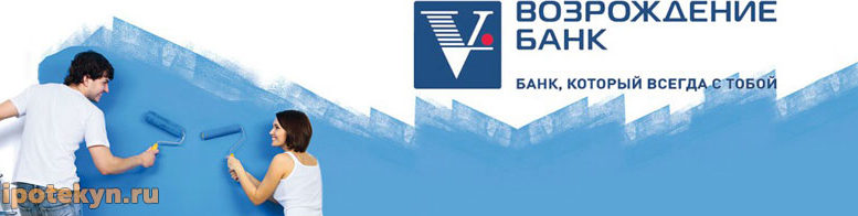 Изображение - Ипотека в банке возрождение условия bank-vozrozhdenie-ipoteka-777x196