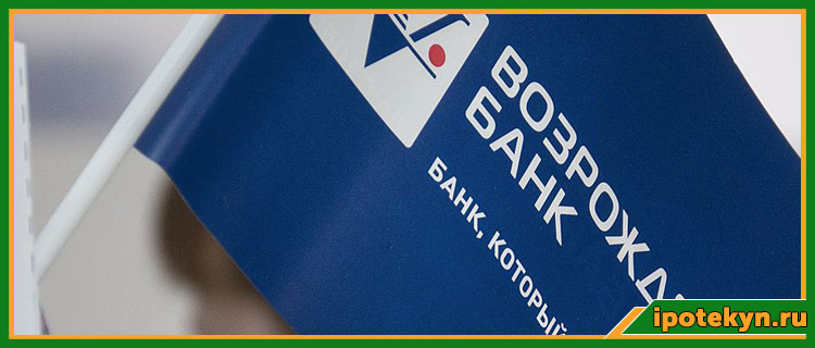 банк возрождение ипотека без первоначального взноса