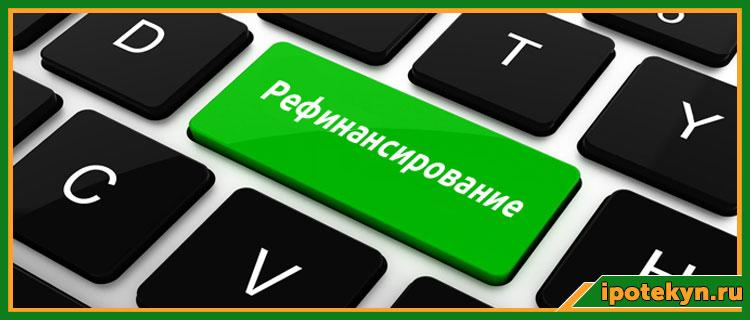 документы для рефинансирования ипотеки в россельхозбанке