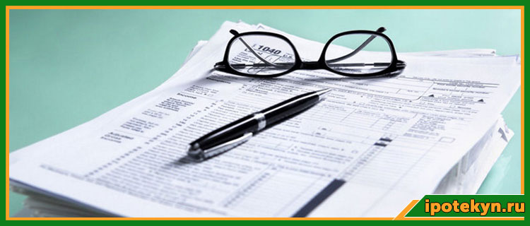 документы на ипотеку в втб 24