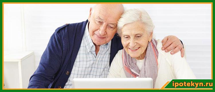 ипотека для пенсионеров в россельхозбанке условия в 2018