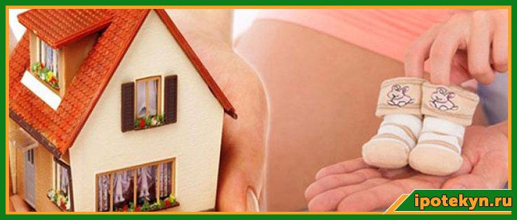 ипотека плюс материнский капитал в сбербанке условия