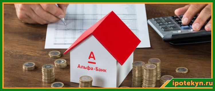 ипотека в альфа банке для зарплатных клиентов