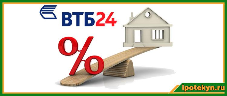 ипотека в втб условия в 2018 году процентная ставка на вторичку