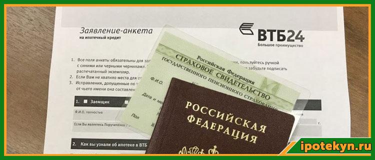 Заявление на ипотеку в ВТБ 24, снилс и паспорт
