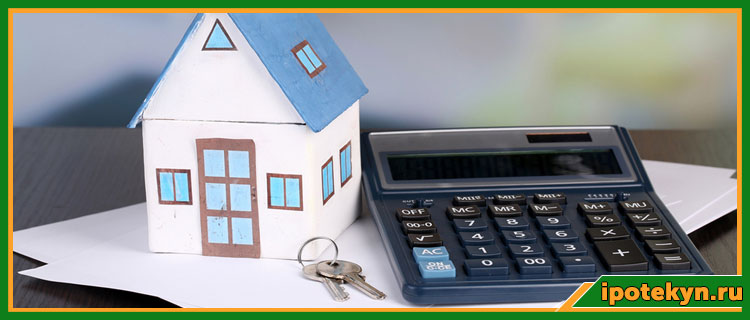 Калькулятор и бумажный домик