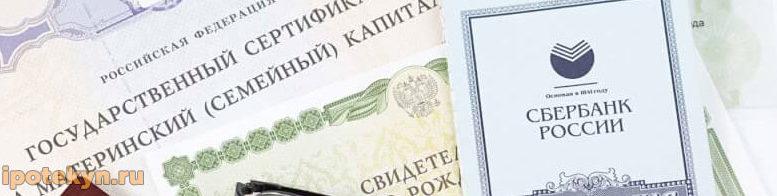 Изображение - Ипотека в сбербанке с материнским капиталом в качестве первоначального взноса sberbank-ipoteka-s-materinskim-kapitalom-777x196