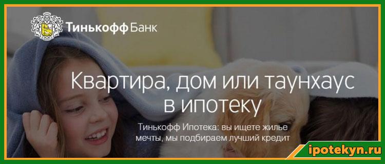 тинькофф банк ипотека условия