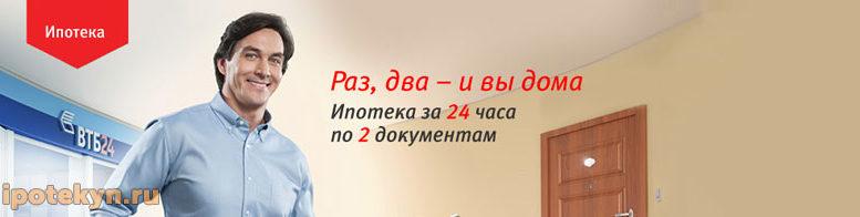 Изображение - Ипотека втб 24 по двум документам vtb-24-ipoteka-po-dvum-dokumentam-777x196