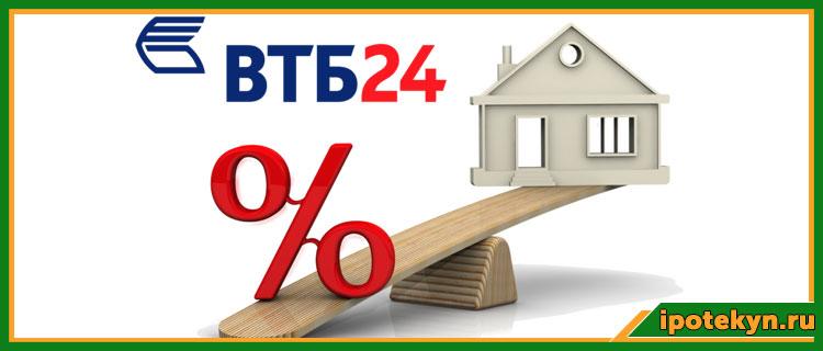 Проценты по ипотеке в ВТБ 24