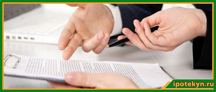 втб ипотека документы для одобрения