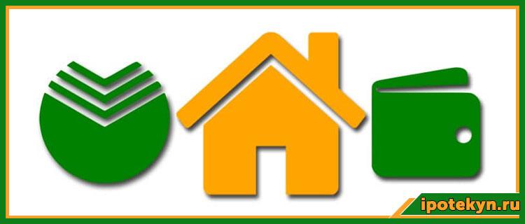 Условия по ипотеке на вторичку в Сбербанке