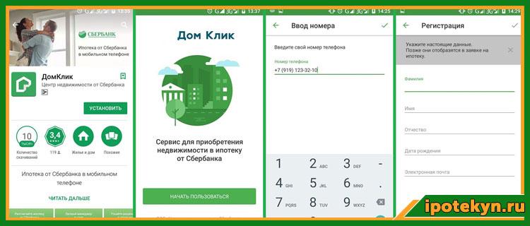Приложение ДомКлик на телефон