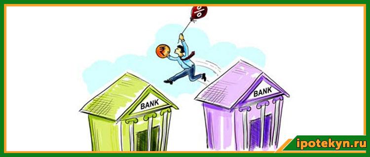 газпромбанк рефинансирование ипотеки других банков физическим лицам