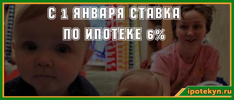 ипотека с 2018 указ путина семьям с 2 детьми