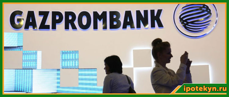 рефинансирование ипотеки в газпромбанке в 2018 году