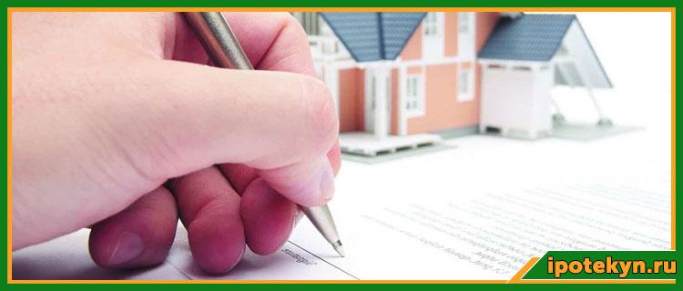 документы для оформления ипотеки в сбербанке для физических лиц