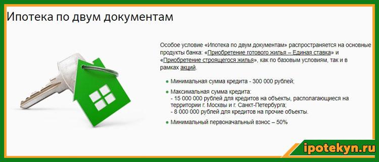ипотека по двум документам без подтверждения доходов 2018 сбербанк