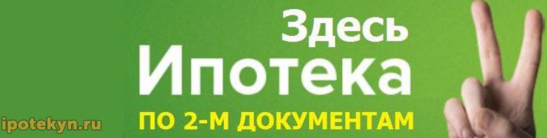 Изображение - Ипотека по 2 документам сбербанк sberbank-ipoteka-po-dvum-dokumentam-777x196