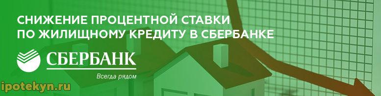 Изображение - Перекредитование ипотеки в сбербанке sberbank-refinansirovanie-ipoteki-777x196