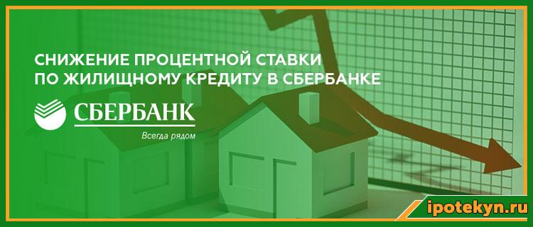 заявление в сбербанк на снижение процентной ставки по ипотеке 2018
