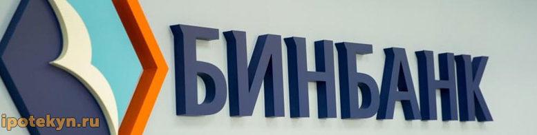 Изображение - Обзор ипотечного кредитования и список действующих программ в бинбанке binbank-ipoteka-777x196