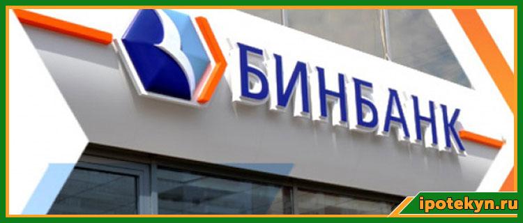 Изображение - Обзор ипотечного кредитования и список действующих программ в бинбанке ipoteka-binbank-kalkulyator