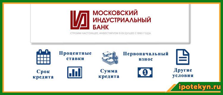 московский индустриальный банк ипотека для бюджетников